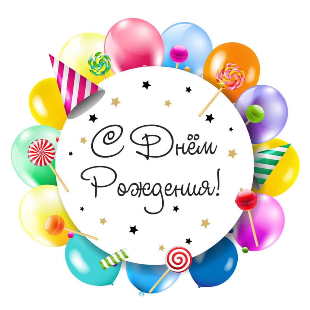 Картинка с текстом на поздравление с днем рождения для открытки с воздушными шарами, праздничным колпаком и карамельными конфетами.