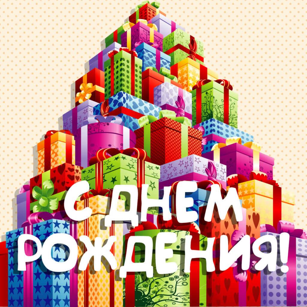 Картинка с текстом - открытка поздравление с днем рождения с пирамидой упакованных подарков на нежно жёлтом фоне.