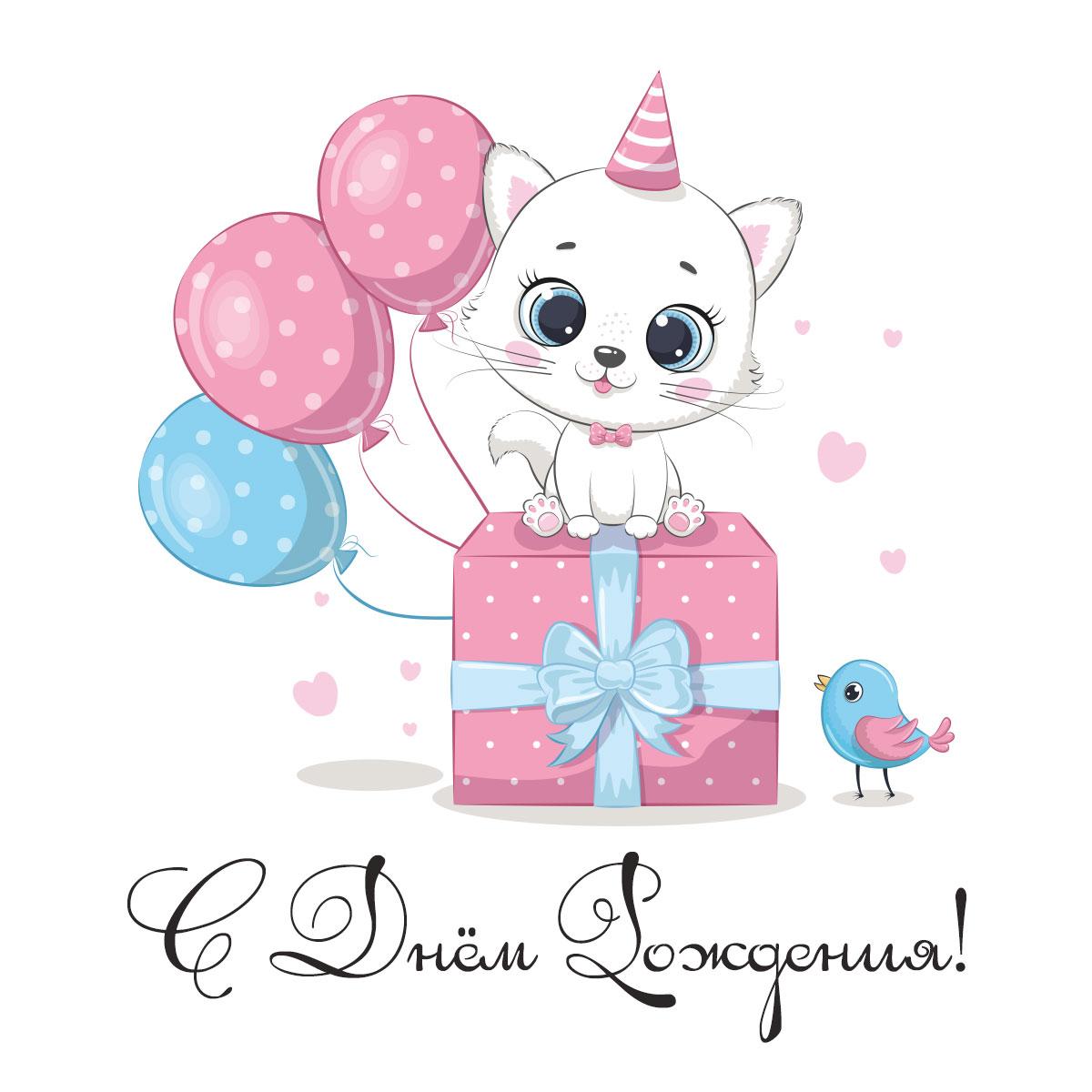 Рисунок котёнка с розовыми и голубыми воздушными шарами.