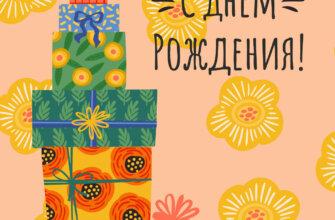 Картинка жёлтого цвета с упакованными подарками.