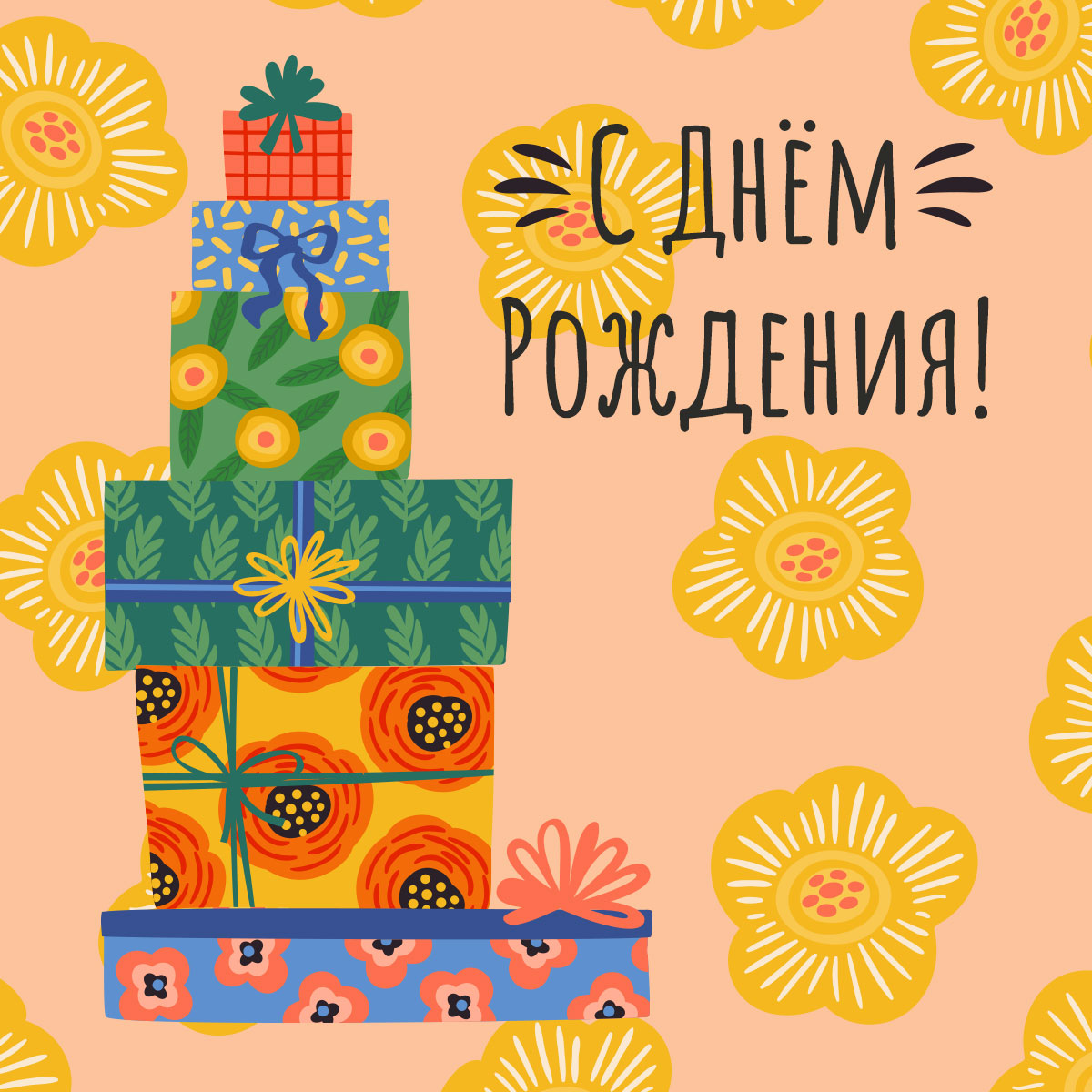 Картинка жёлтого цвета - красивые открытки с днем рождения подруге с упакованными подарками и поздравительной надписью.