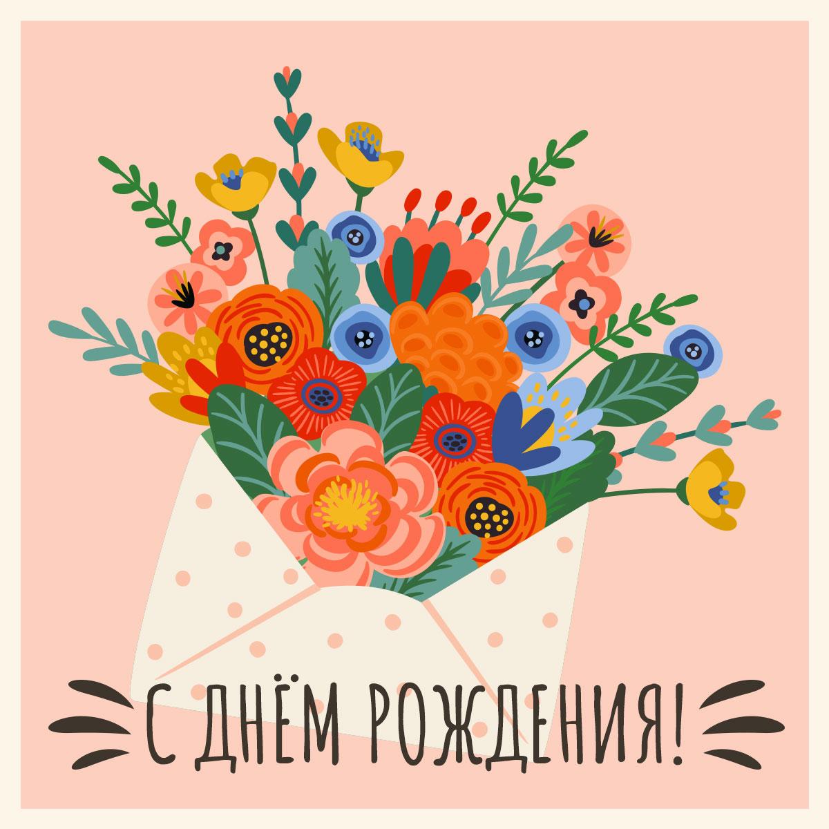 Картинка нежно розовая на открытки цветы с днем рождения в конверте с поздравительной надписью.