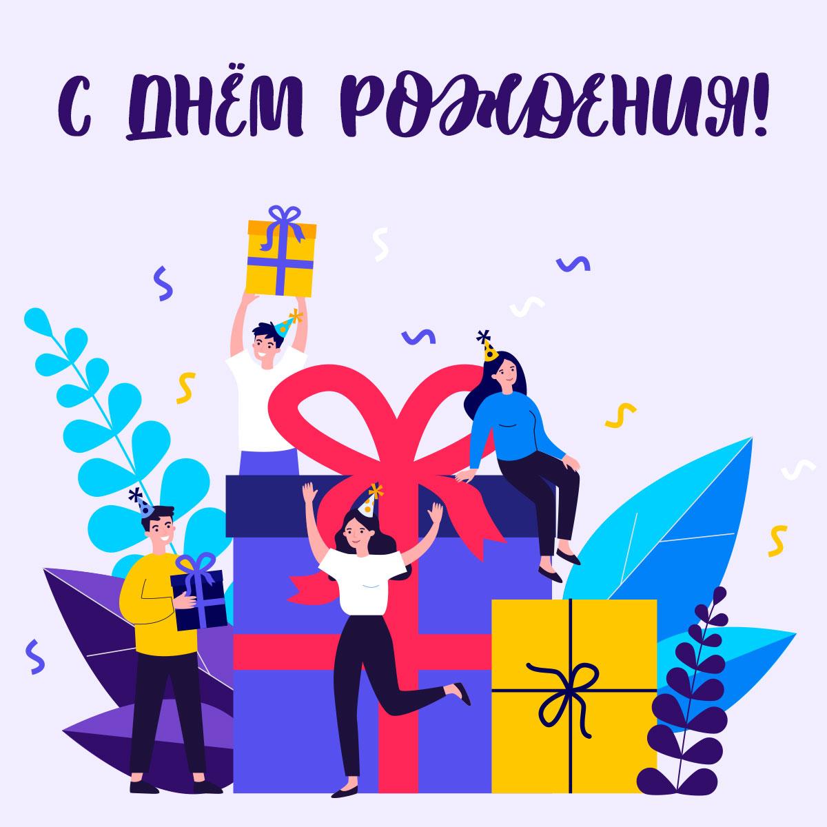 Картинка с текстом для открытки с днем рождения другу: весёлые девушки и юноши с коробками подарков.