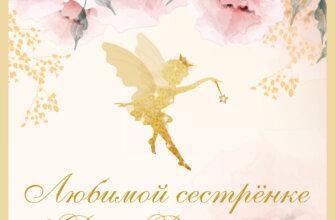 Картинка с жёлтым текстом на открытку с днем рождения сестренка на розовом фоне с цветами и феей.