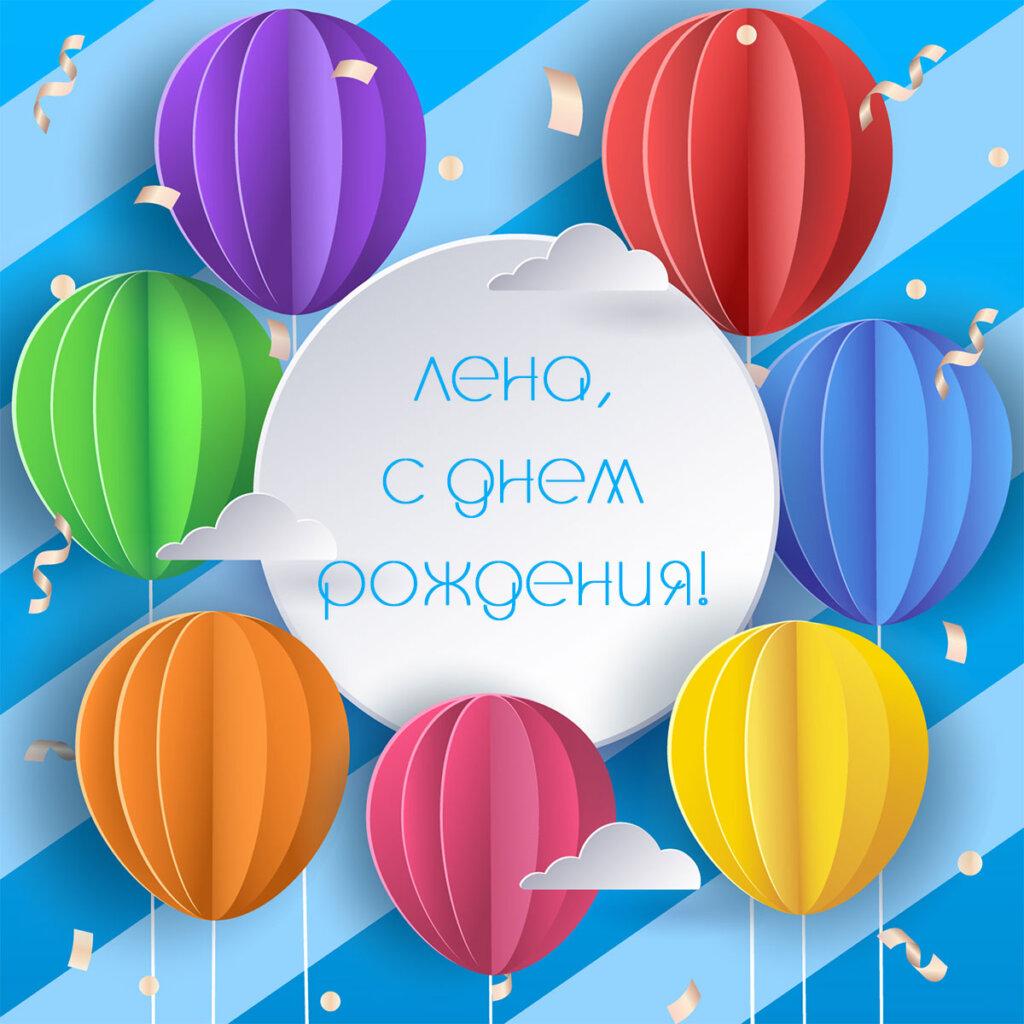 Картинка с текстом - открытка с днем рождения лена с разноцветными бумажными шарами на голубом фоне с косыми синими полосами.