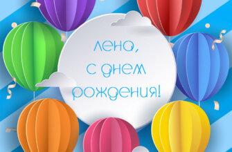 Открытка с днем рождения Лена с разноцветными бумажными шарами.