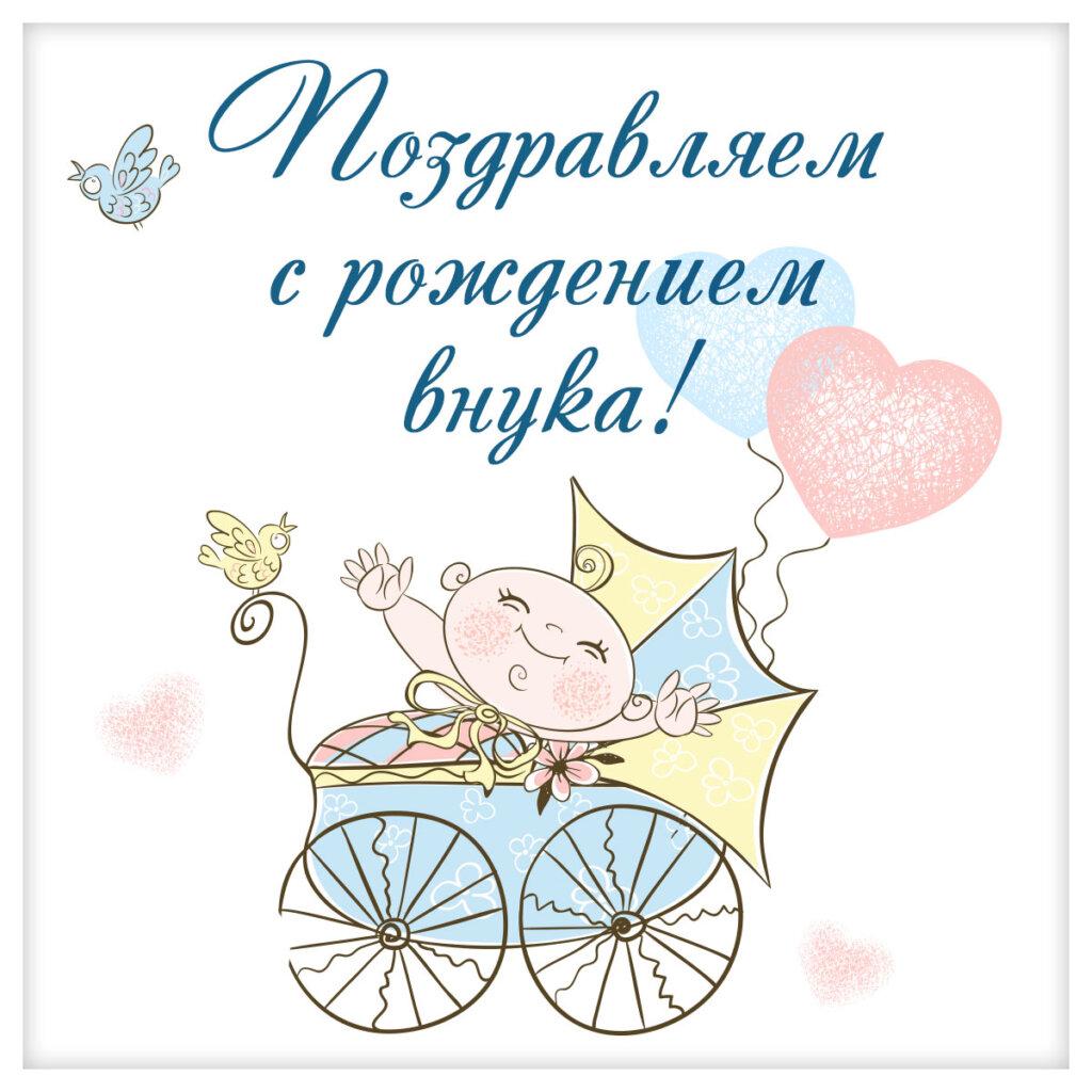 Картинка - открытка с днем рождения внука с ребёнком в коляске и поздравительной надписью.