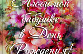 Картинка с текстом - розовая открытка с днем рождения бабушке с нарисованными цветами.