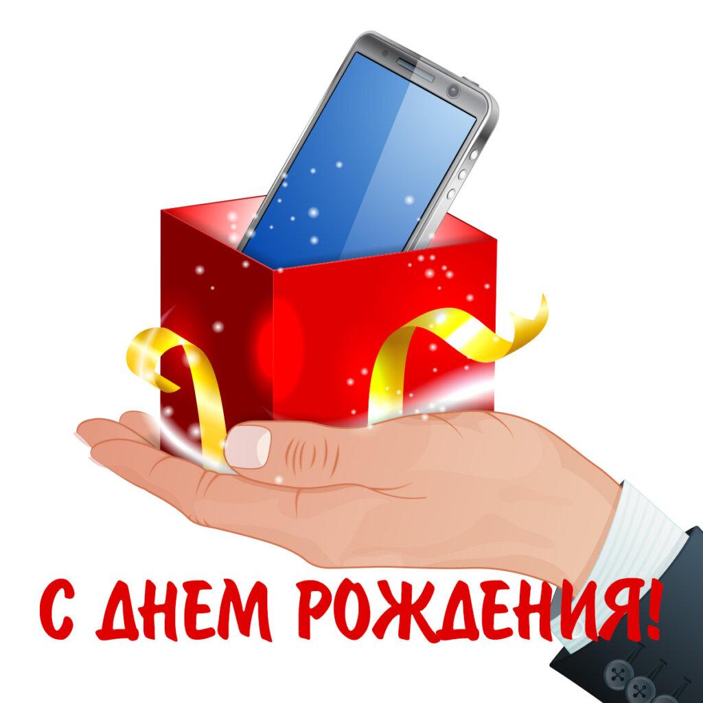 Картинка с мобильным телефоном в подарочной коробке на открытки с днем рождения знакомой девушке.