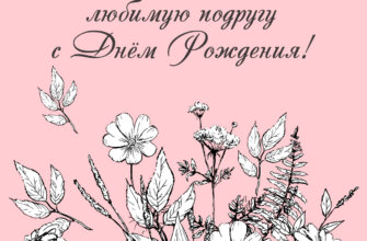 Розовая картинка с текстом поздравляю любимую подругу с днём рождения и цветами.