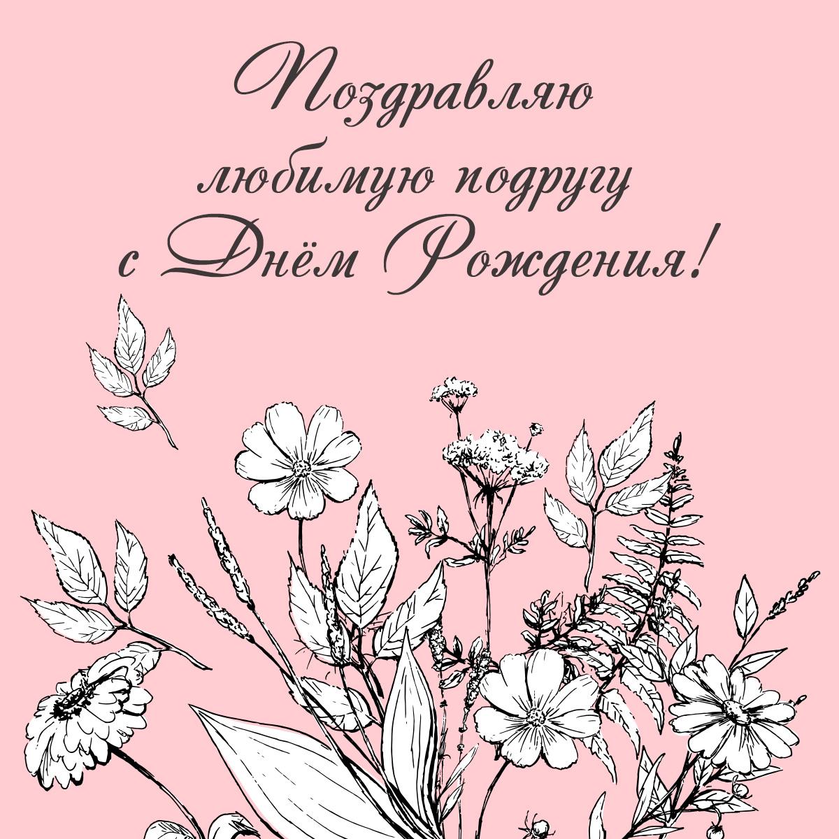 Картинка с текстом - открытка с днем рождения подруге красивые цветы на розовом фоне.
