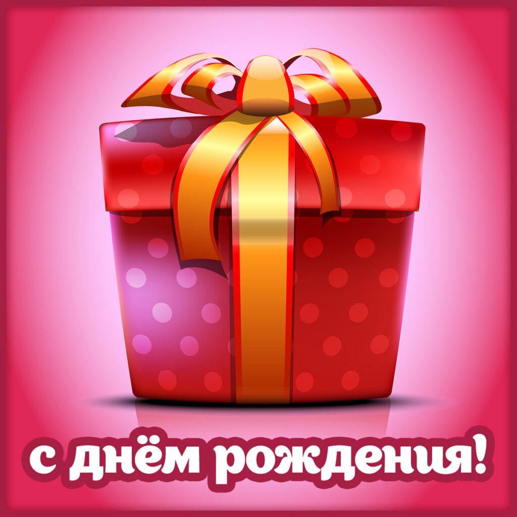 Картинка красивая открытка ко дню рождения женщине подарочная коробка с золотой летной на розовом фоне.