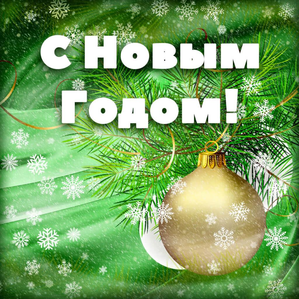 Картинка зелёная открытка к новому году с веткой ёлки, снежинками и рождественскими шарами.