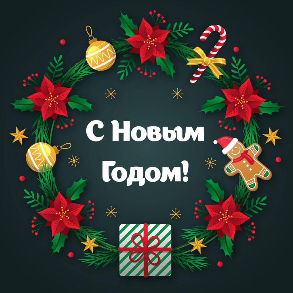 Картинка с текстом: зелёная открытка коллеге новый год с листьями, рождественскими шарами и подарками.