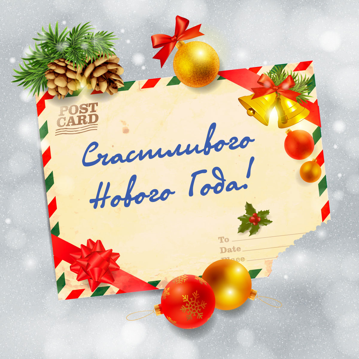 Поздравительная открытка в конверте с новым годом с шишками и рождественскими шарами.