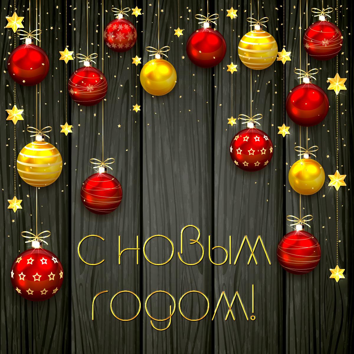 Черная открытка с новым годом с красными и жёлтыми рождественскими шарами и надписью.