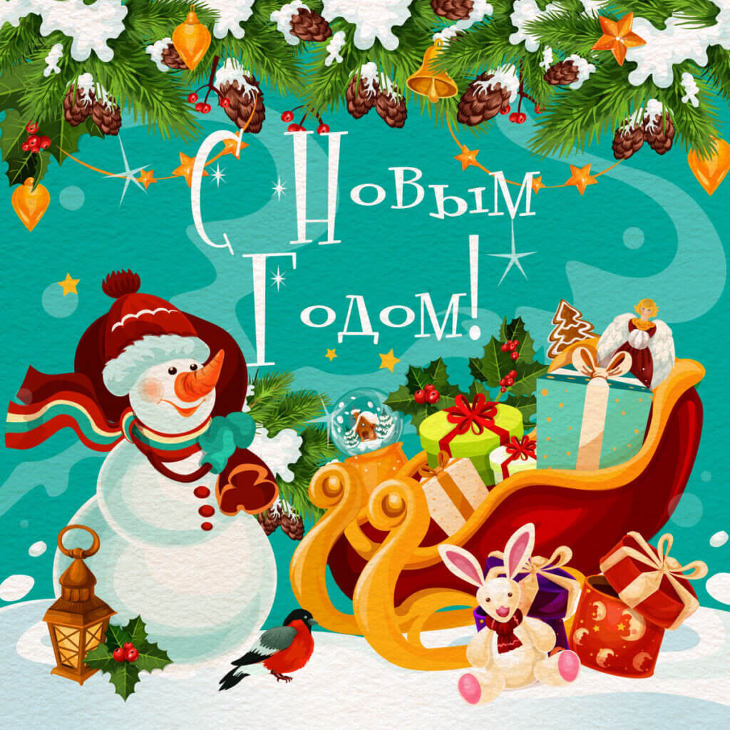 Картинка со счастливым снеговиком, укладывающим подарки в сани, стилизованная под новогодние открытки ссср.