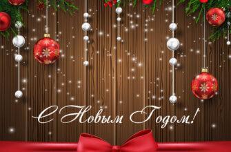 Открытка новогодний коричневый фон с красными рождественскими украшениями и зелёными ветками