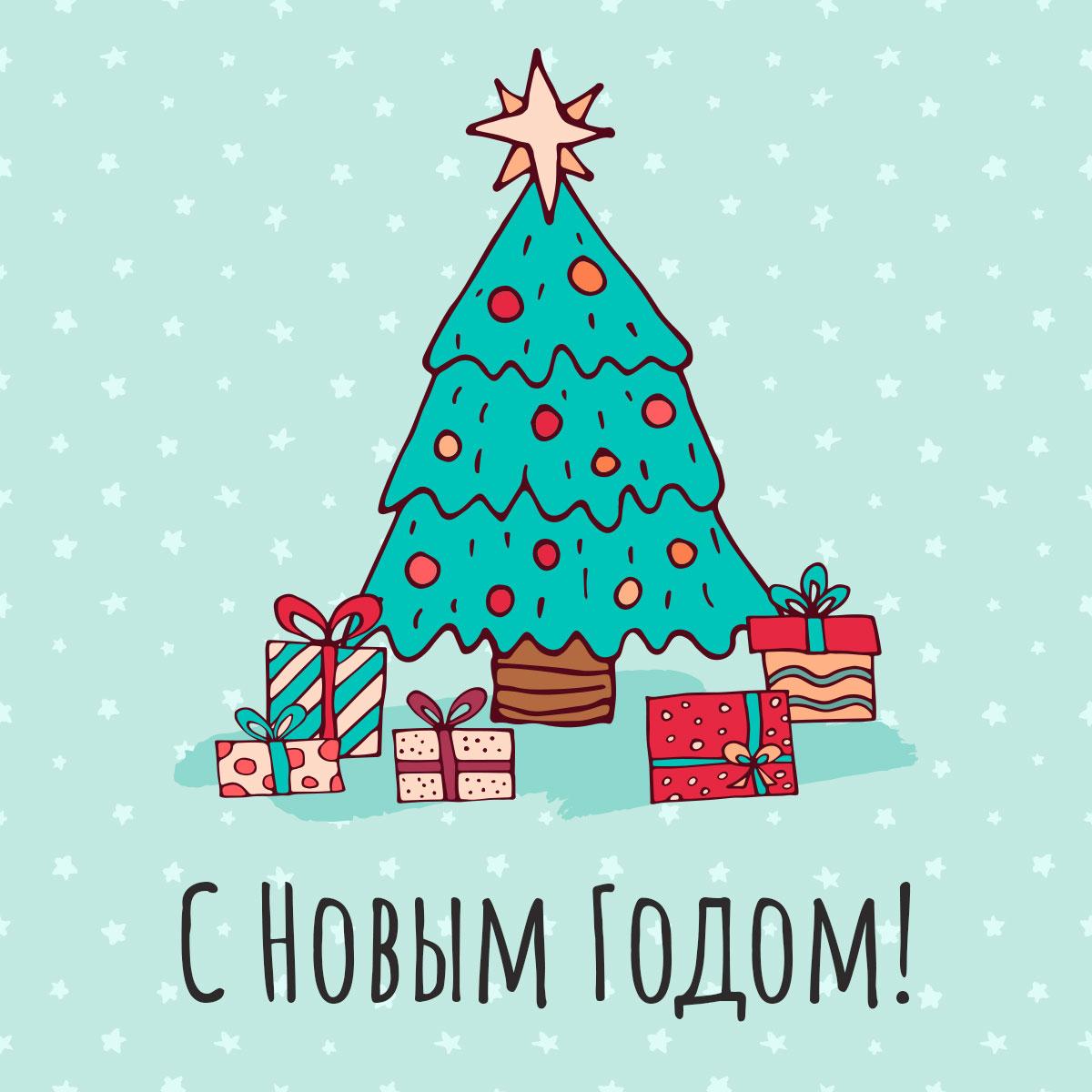 Картинка с текстом - красивая открытка с наступившим новым годом с рождественской ёлкой и подарками.