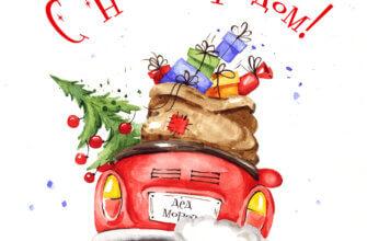 Картинка с надписью - новогодняя открытка акварель с красной машиной деда мороза, ёлкой и мешком с подарками.