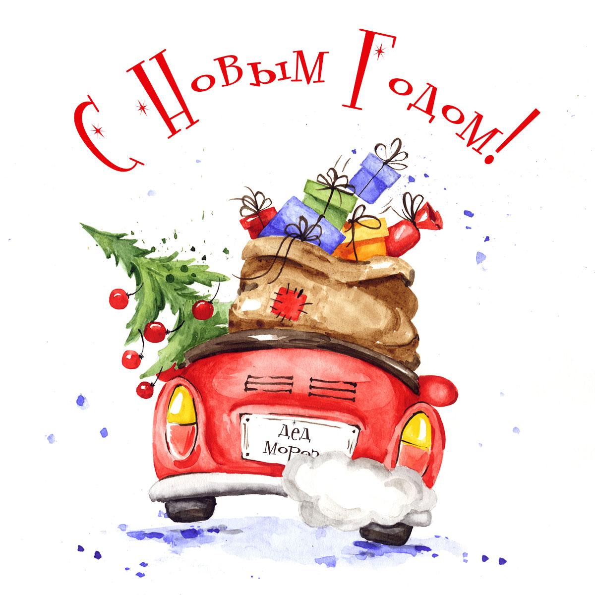 Акварель с красной машиной деда мороза, ёлкой и мешком с подарками.