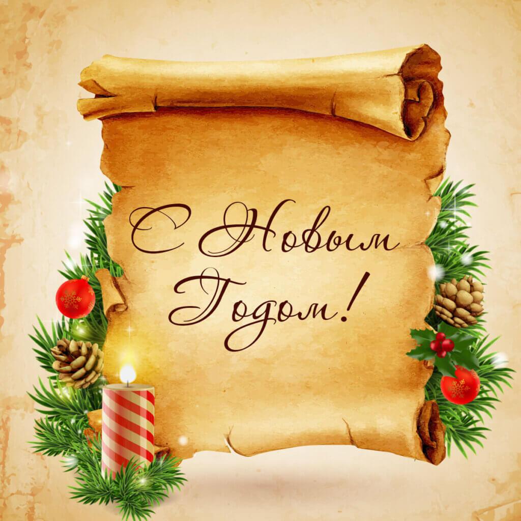 Картинка старая новогодняя открытка с еловыми ветками, свечой и текстом на свитке старой бумаги.