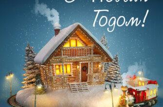 Картинка с текстом - открытка новый год с домом и ёлкой в снегу, вокруг которого едет поезд с подарками.