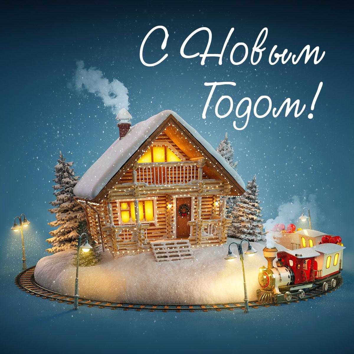 Дом с ёлками в снегу, вокруг которого едет поезд с подарками.