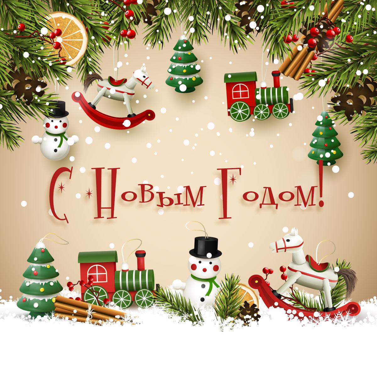 Надпись с новым годом на фоне еловых веток и рождественских игрушек.