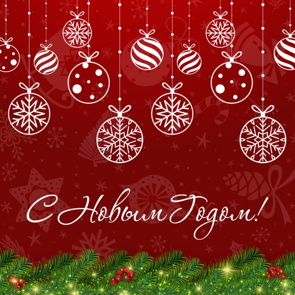 Картинка красного цвета с текстом на открытки с новым годом со снежинками, шарами и еловыми ветками.