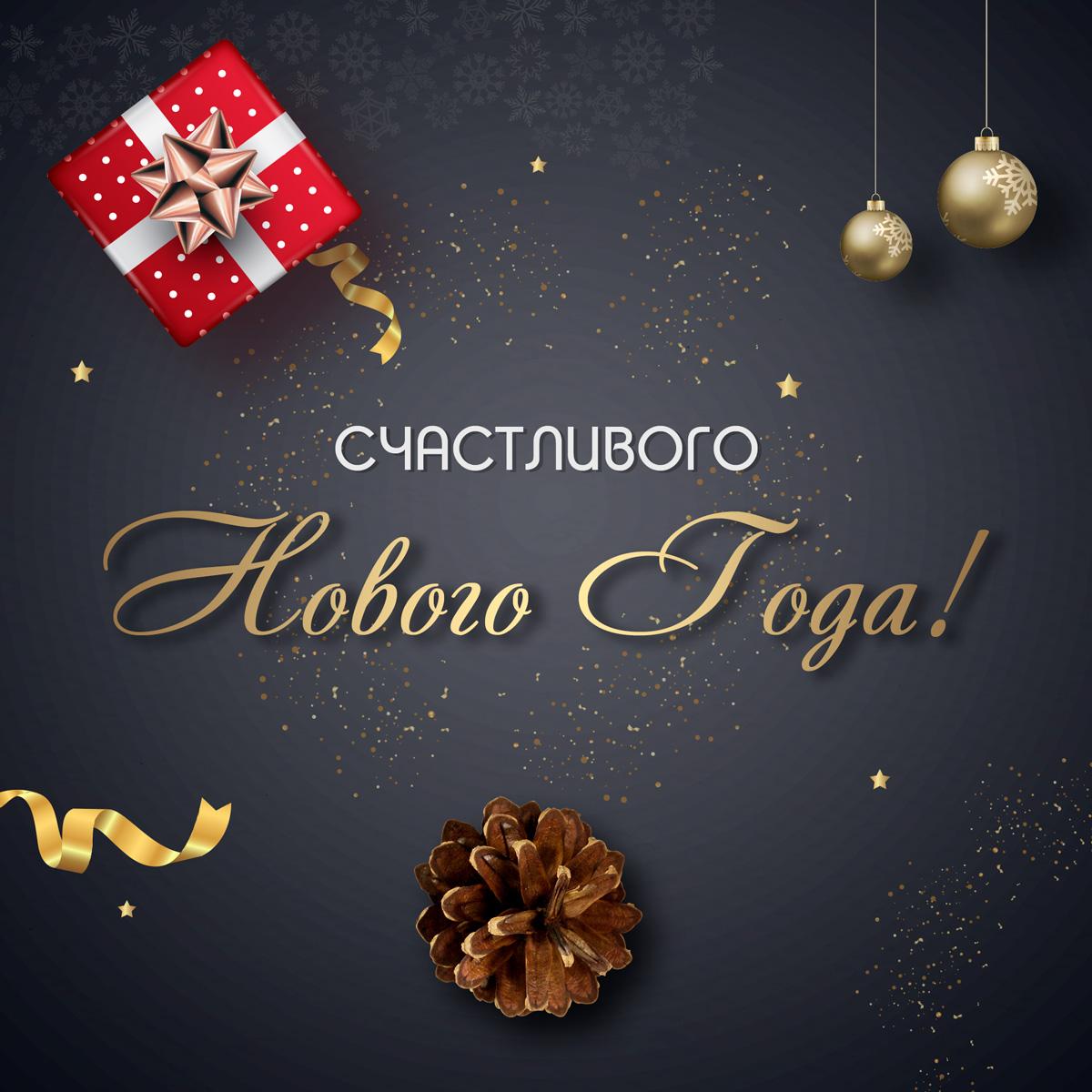 Картинка к новому году - открытка с рождественским орнаментом и текстом поздравления.