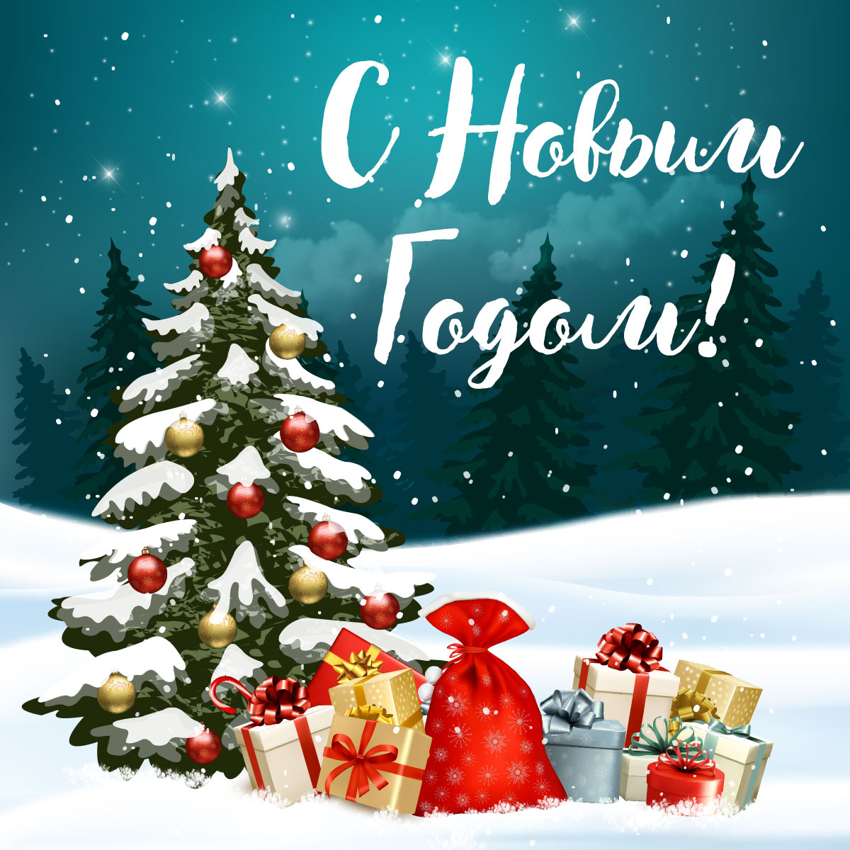 Картинка под старые новогодние открытки 70 х годов с украшенной ёлкой в зимнем лесу, рождественскими шарами на ветках и подарками.