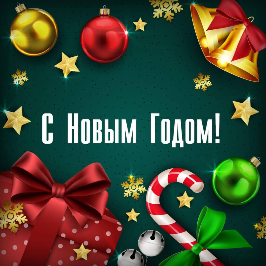 Картинка - открытка с наступающим новым годом с рождественскими украшениями: шары, подарочные коробка, карамельная трость, ленты и колокольчики на зелёном фоне.