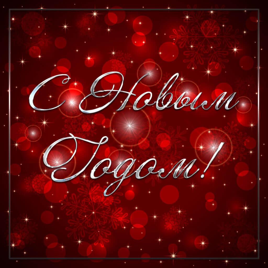 Картинка красного цвета на открытки с новым годом красивые с надписью, снежинками и круглыми бликами.