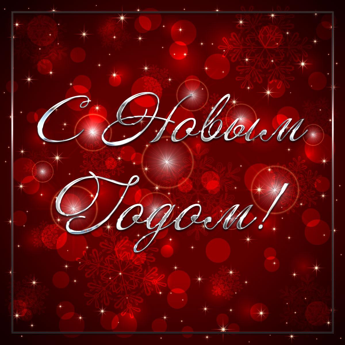 Красная картинка с круглыми бликами и надписью с новым годом!