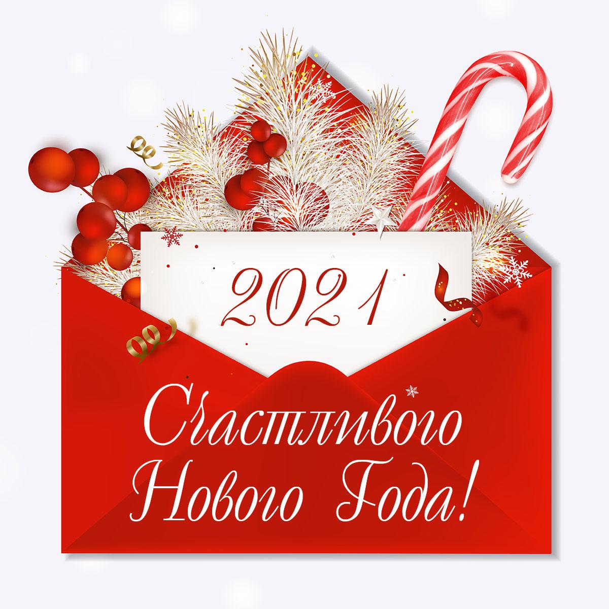 Картинка на новый год: открытка с праздничными украшениями в красном почтовом конверте с поздравительной надписью.