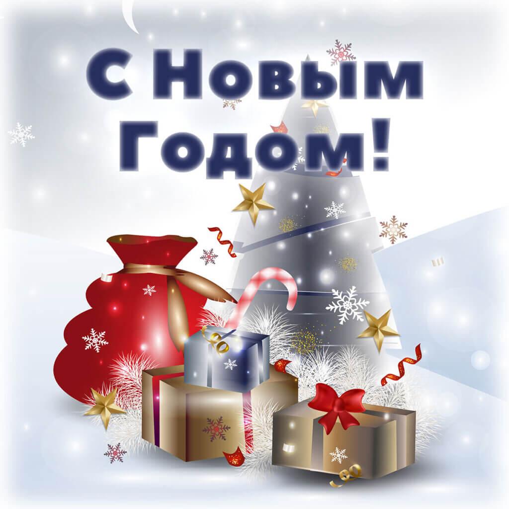 Картинка новый год зима с рождественской ёлкой и подарками на серо-голубом фоне.