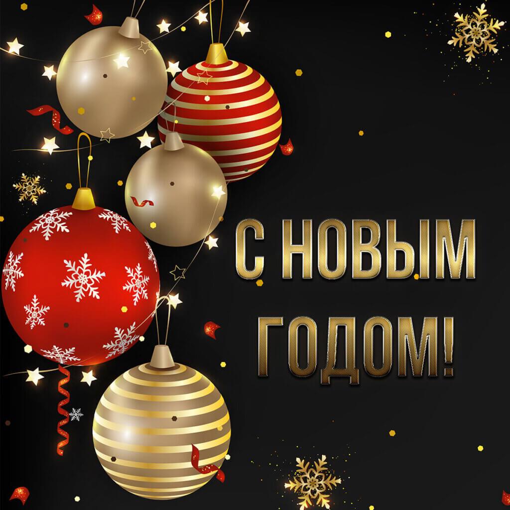 Картинка с рождественскими шарами на открытки новогодние на чёрном фоне.