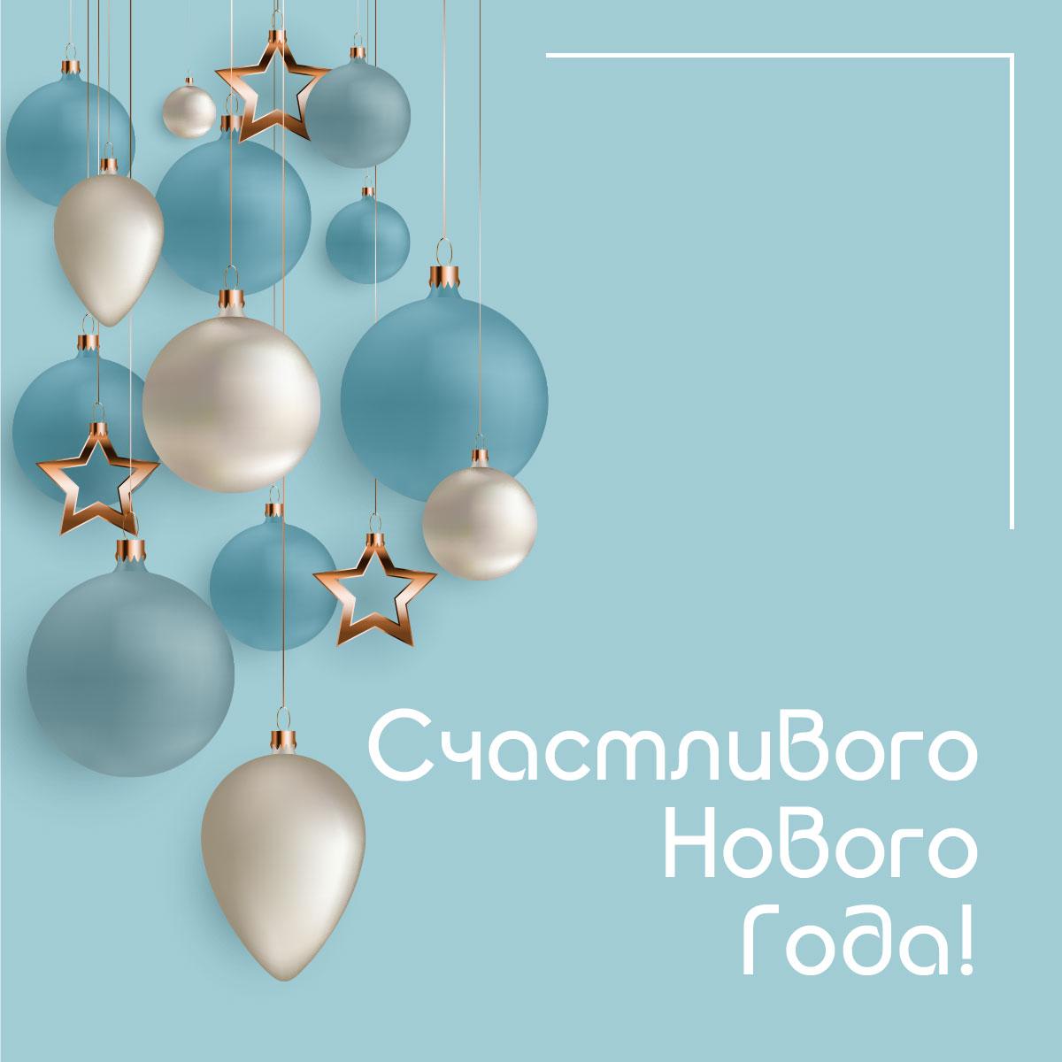 Картинка бирюзового цвета - новогодняя открытка пожеланиями и круглыми рождественскими шарами.