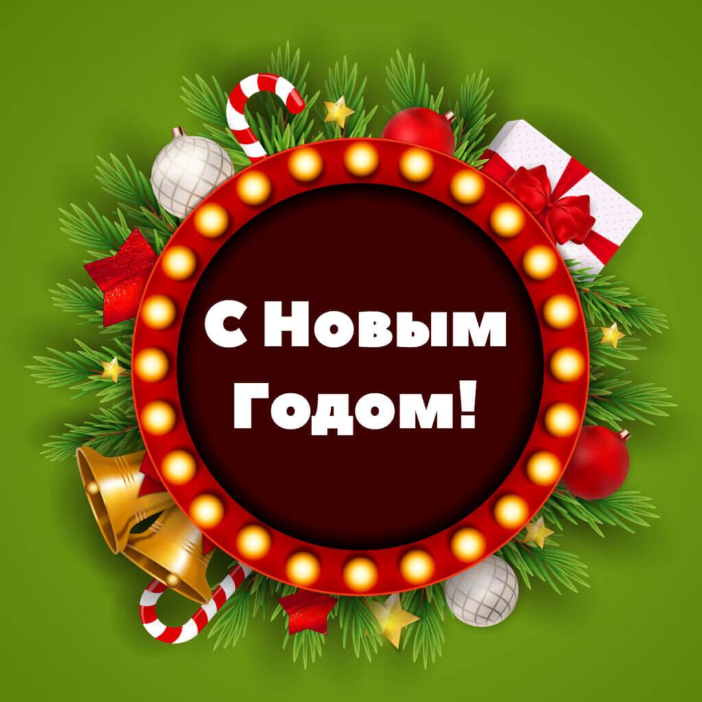 Картинка с надписью - зелёная открытка с новым годом с рождественскими украшениями и еловыми ветками по кругу.