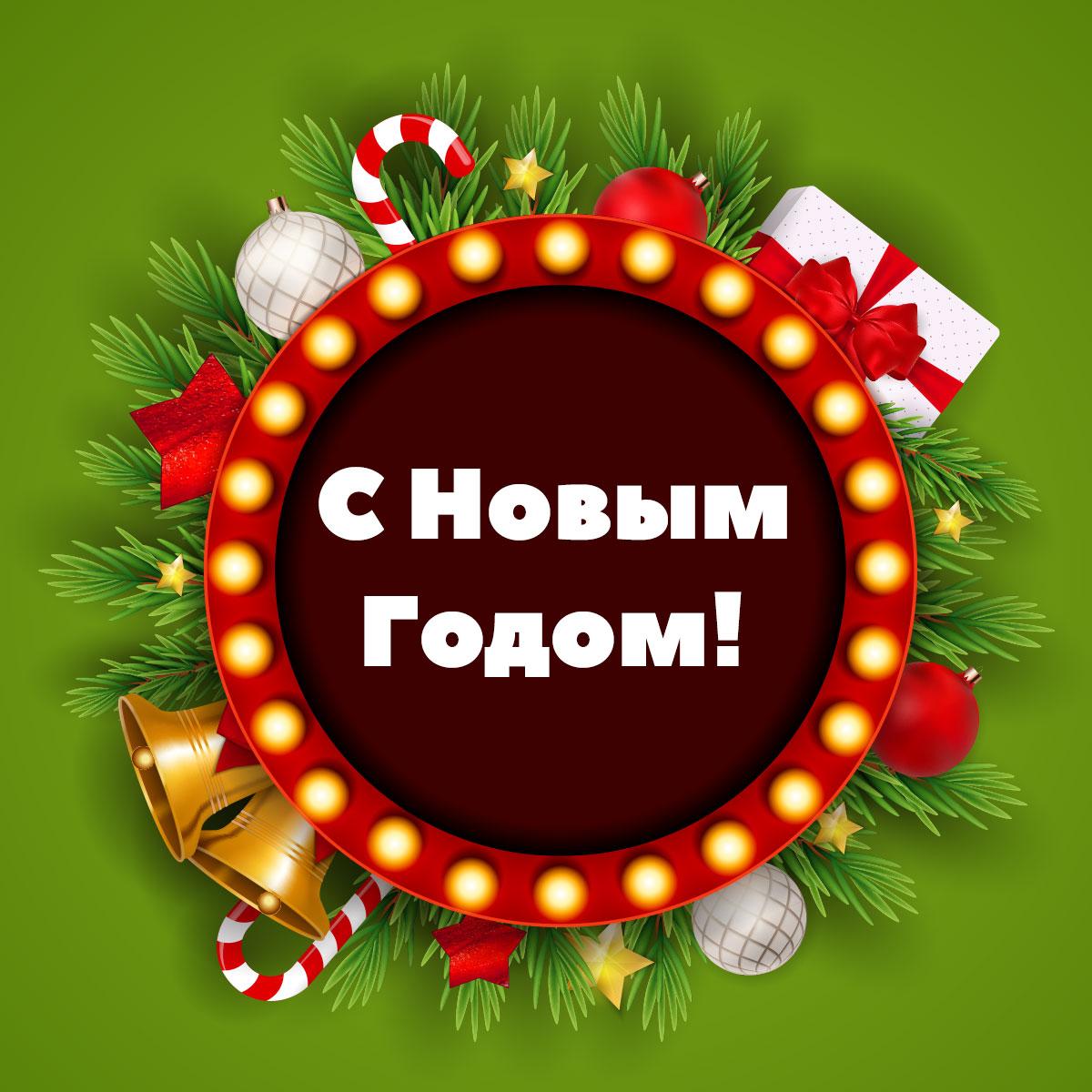 Зелёная открытка с новым годом с украшениями и еловыми ветками по кругу.