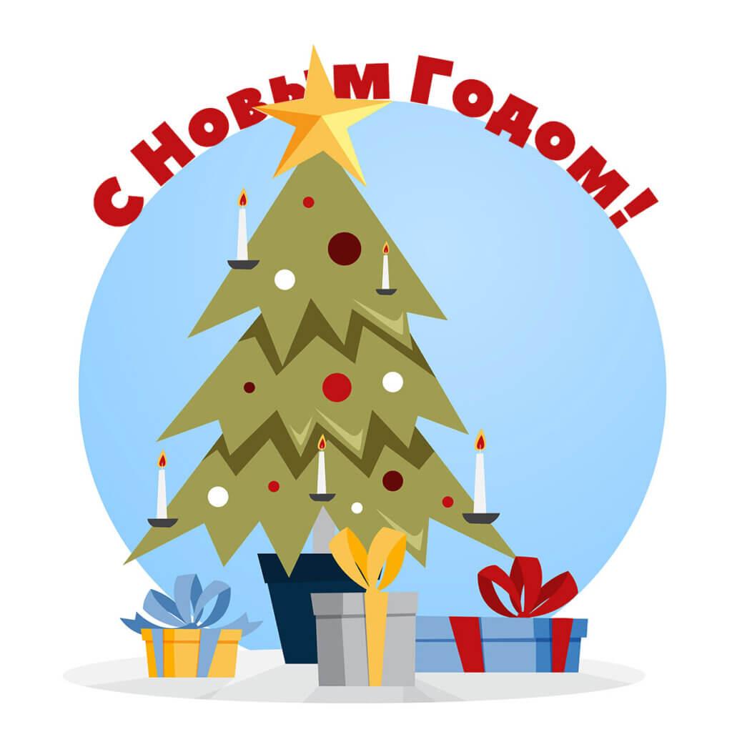 Картинка открытка друзьям новый год конусообразная новогодняя на фоне голубого круга с коробками подарков и надписью.