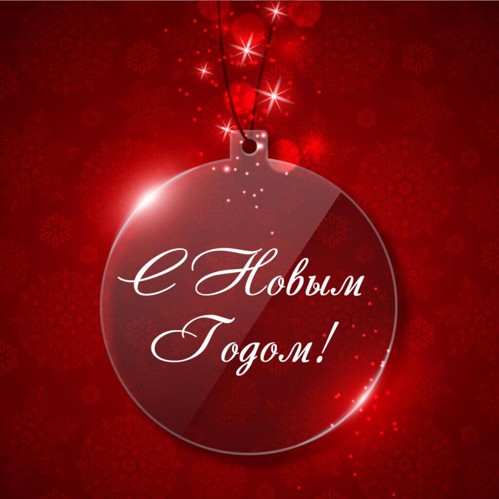 Картинка рождественский шар на красной открытке с надписью с новым годом.