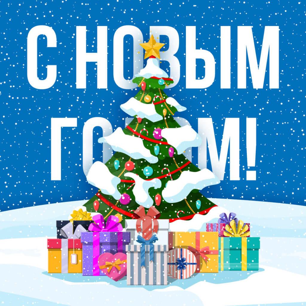 Картинка рождественская открытка с ёлкой под зимними сугробами с подарками на снегу.