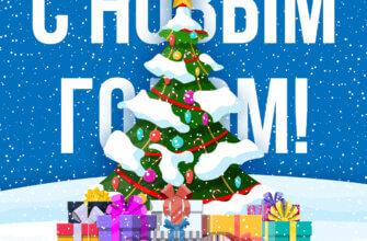 Рождественская открытка с ёлкой под зимними сугробами с подарками на снегу.
