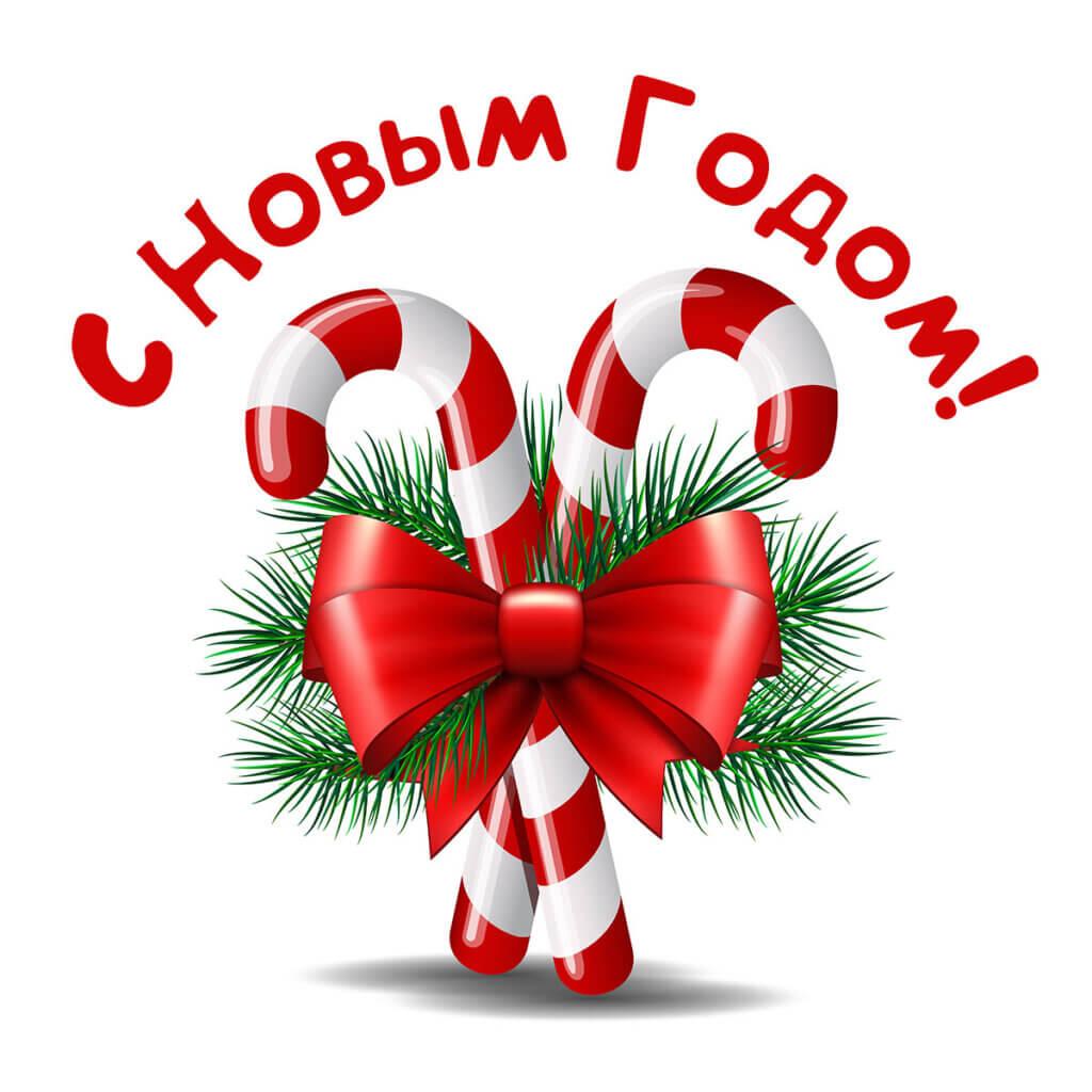 Картинка с текстом: карамельная новогодняя открытка с кондитерскими тростями с красным галстуком - бабочкой на фоне еловой ветки.