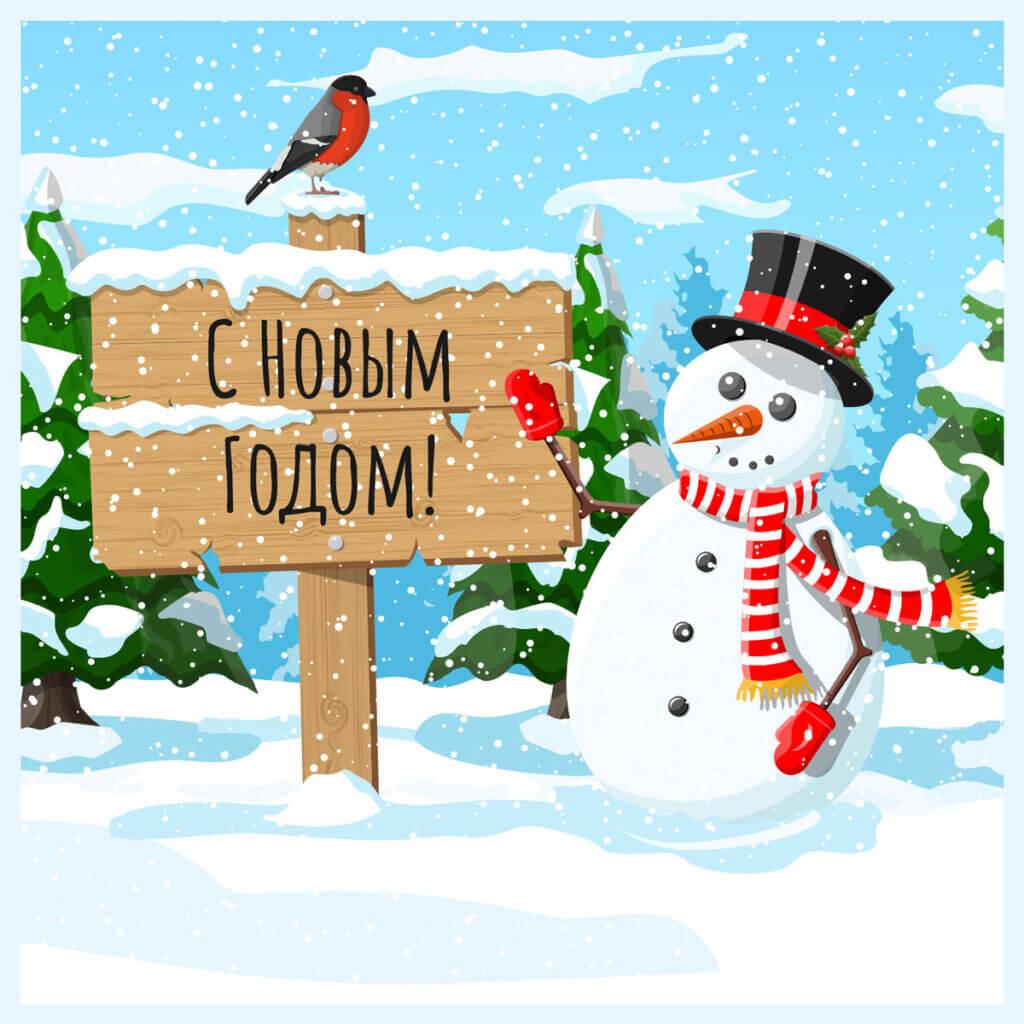 Картинка открытка новый год снеговик в шляпе и птичка на деревянной вывеске с текстом на фоне зимнего снегопада и зелёных ёлок.