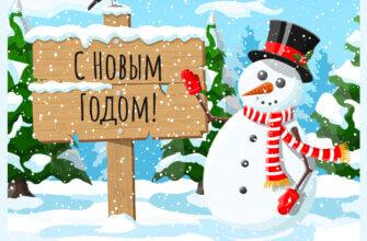 Открытка новый год: снеговик в шляпе и птичка на деревянной вывеске с текстом на фоне зимнего снегопада и зелёных ёлок.