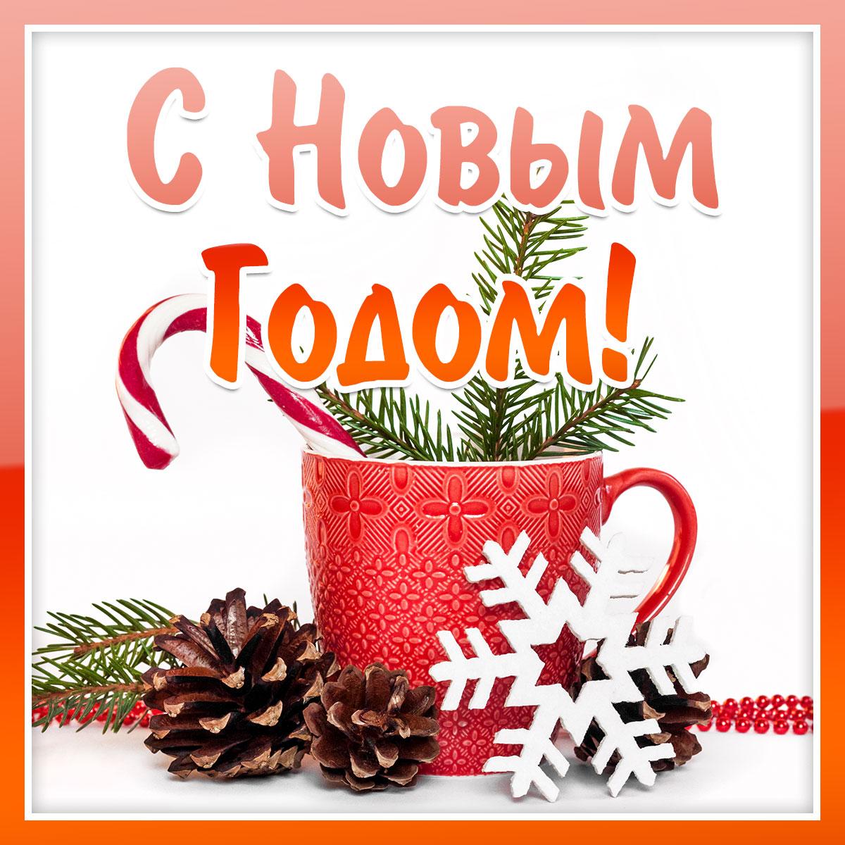 Картинка с текстом - новогодняя открытка друзьям с красной кружкой, еловыми ветками и шишками, карамельной тростью.