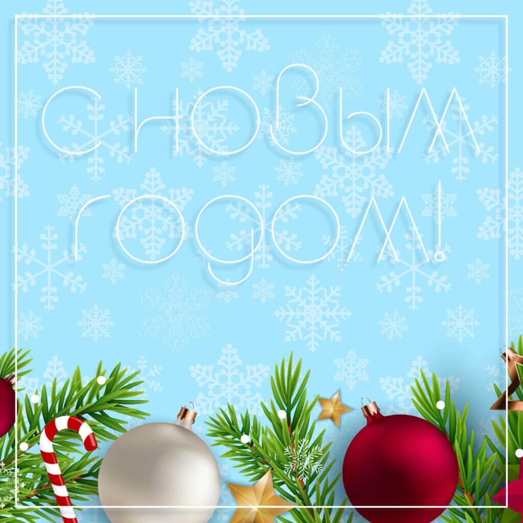 Картинка с текстом открытка с новым годом поздравительная с ветками ели и рождественскими украшениями на голубом фоне.